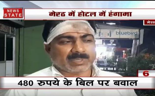 मेरठ: सिर्फ 480 रुपये के बिल के लिए फोड़ दिया होटल मालिक का सिर, CCTV में कैद हुई गुंडागर्दी