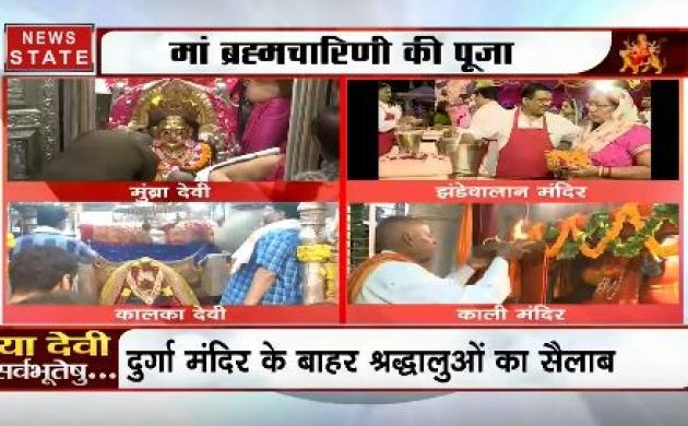 Navratri 2019: नवरात्र के दूसरे दिन हो रही है मां ब्रह्मचारिणी की पूजा, मंदिरों में उमड़ा भक्तों का सैलाब