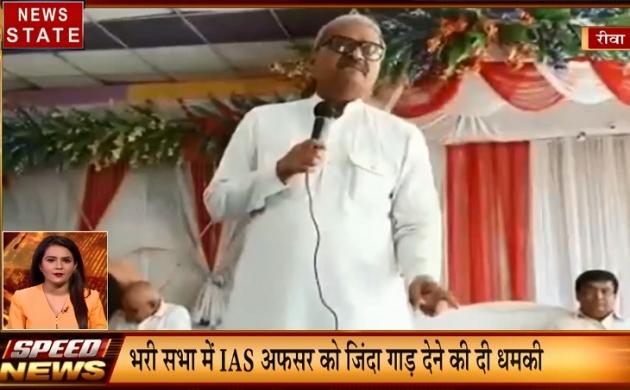 Speed News: सांसद जनार्दन मिश्रा ने IAS अफसर को जिंदा गाड़ देने की दी धमकी
