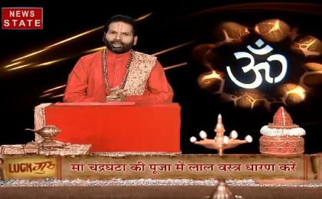 Luck Guru: जानिए कैसा रहेगा आज आपका दिन, नवरात्रि के तीसरे दिन कैसे करें मां चंद्रघंटा की पूजा