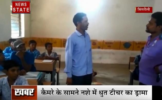 नशे में टीचर छात्रों से करता है मारपीट, कैमरे के सामने नशे में धुत टीचर का ड्रामा