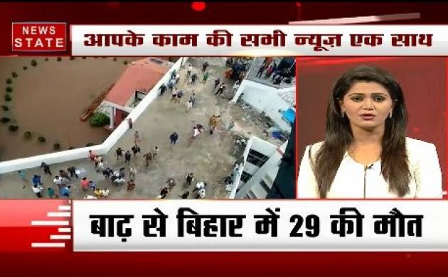 Top 50: बीच सड़क पर युवक की पिटाई, बाढ़ से बिहार में 29 की मौत, देखें देश-दुनिया की सभी बड़ी खबरें