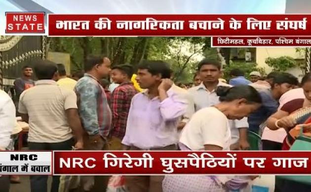 पश्चिम बंगाल: घुसपैठियों के चंगुल में फंसा छिटीमहल, उठी NRC की मांग