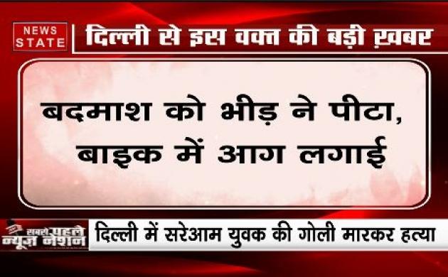 राजधानी दिल्ली में सरेआम युवक की गोली मारकर हत्या, भीड़ ने आरोपी को पीट-पीटकर किया अधमरा