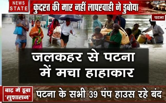 बाढ़ में डूबा 'सुशासन', पटना की सड़क पर उतरी नाव, जलकहर से मचा हाहाकार