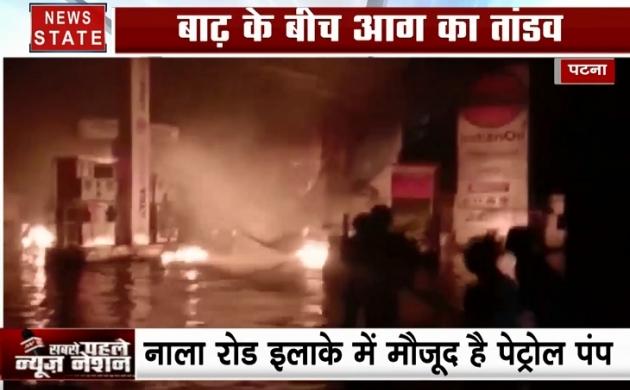 बिहार में बाढ़ के बीच आग लगने से मचा हाहाकार, लोगों पर टूटा मुसीबत का पहाड़