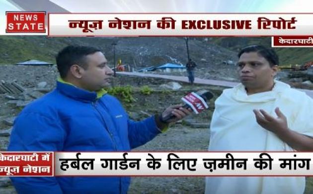 Kedarnath NN Exclusive: आचार्य बालकृष्ण से खास बातचीत, कहा- पतंजलि खुद बनाए हर्बल गार्डन