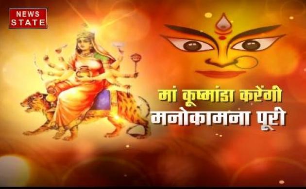 नवरात्रि 2019: चौथे दिन होती है मां दुर्गा के कूष्मांडा रूप की पूजा, पूरी होती है हर मनोकामना