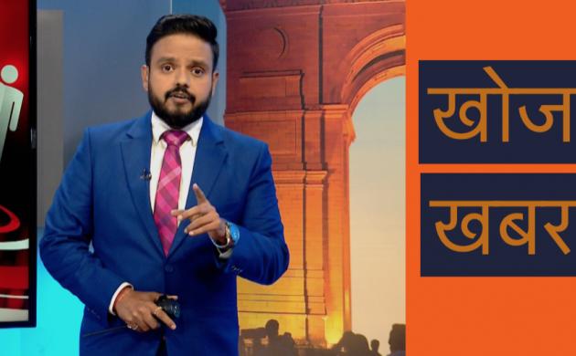 Khoj Khabar: बाढ़ पर पूछा सवाल तो बौखला गए सुशासन बाबू, देखें नीतीश कुमार ने किसको माना जिम्मेदार