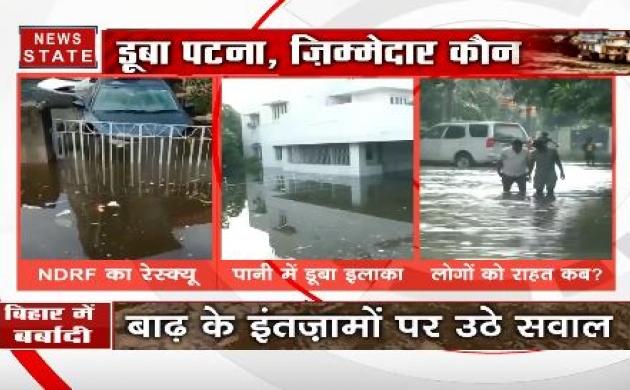 पटना में बाढ़ से हाहाकार, 80 फीसदी आबादी प्रभावित