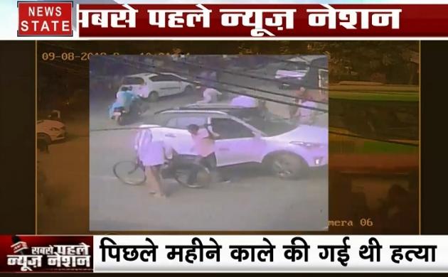 दिल्ली के नरेला हत्याकांड का VIDEO आया सामने, देखिए किस तरह बदमाशों ने बरसाई थीं गोलियां
