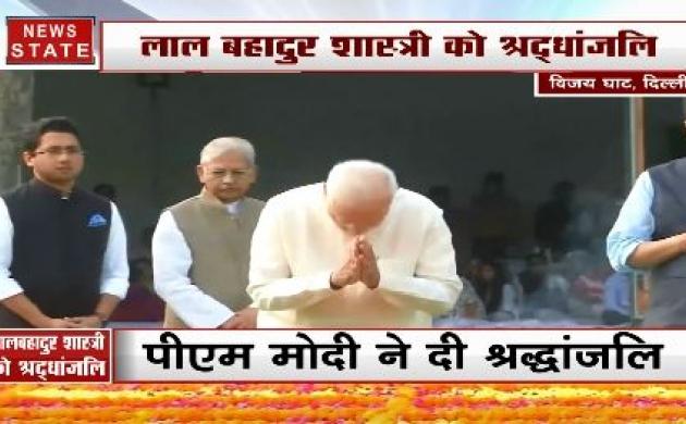 विजय घाट पहुंचे प्रधानमंत्री नरेंद्र मोदी, लाल बहादुर शास्त्री को दी श्रद्धांजलि