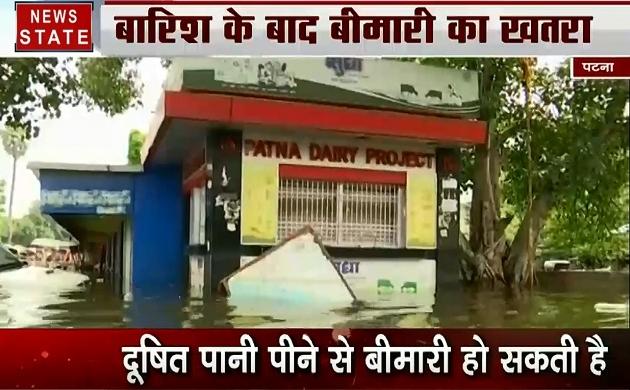 4 बजे 40 खबर: पटना में बाढ़ की मार, बारिश के बाद डेंगू का खतरा, देखें 40 खबरें