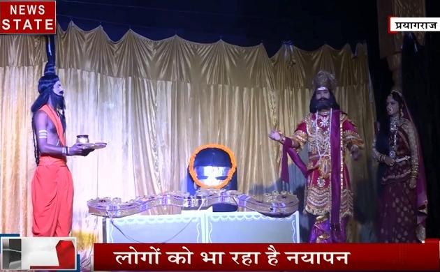 Uttar pradesh: देखिए प्रयागराज में किया गया खास रामलीला का आयोजन, देखने लिए उमड़े लोग