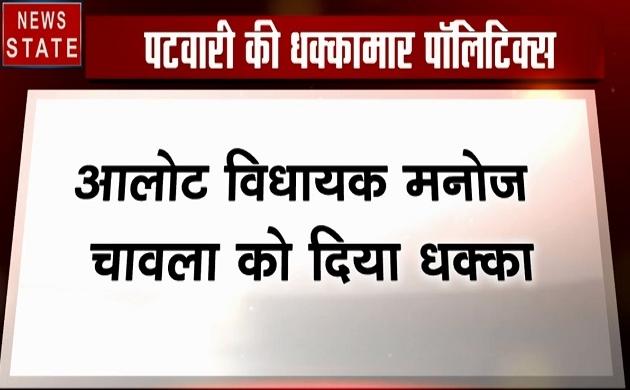 Madhya pradesh: सीएम कमलनाथ के सामने जीतू पटवारी ने आलोट विधायक को दिया धक्का