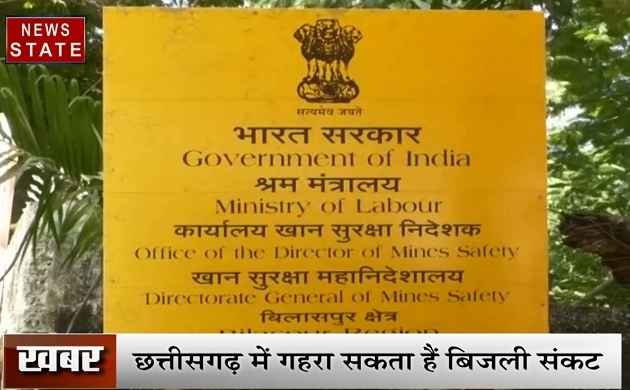 Chhattisgarh:देश के इन 7 राज्यों में छाने वाला है 'अंधेरा', इस वजह से एनटीपीसी में बिजली उत्पादन का संकट बढ़ा