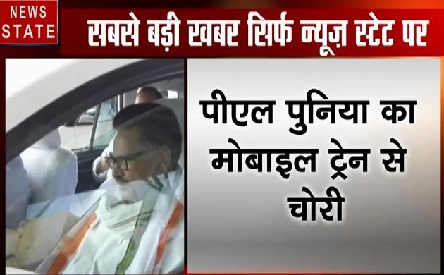 Uttar pradesh: ट्रेन से चोरी हुआ पीएल पुनिया की मोबाइल फोन, दिल्ली से जा रहे थे लखनऊ