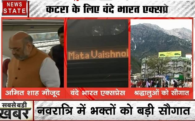 दिल्ली से कटरा के लिए रवाना होगी वंदे भारत एक्सप्रेस, जानें ट्रेन की खासयित