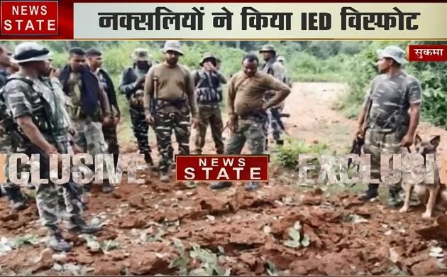 Chhattisgarh: सुकमा में नक्सलियों ने किया IED विस्फोट, एक जवान घायल