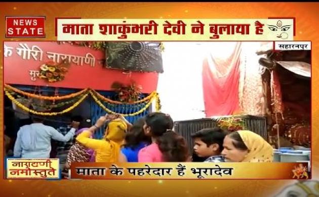 Navratri 2019: सहारनपुर के शाकुंभरी देवी के मंदिर में लगी भक्तों की भारी भीड़
