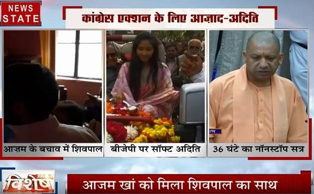 खबर विशेष: आजम खान के समर्थन में शिवपाल, देखें कैसे यूपी में बदली राजनीति