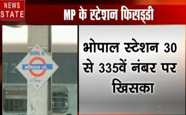 Madhya pradesh: सफाई में सबसे पीछे हैं MP के रेलवे स्टेशन, देखें कौनसा स्टेशन है सबसे साफ