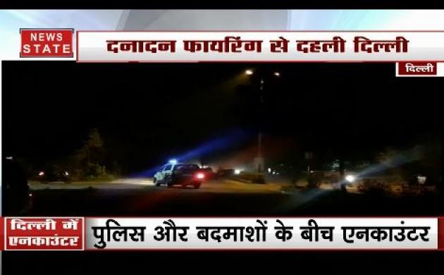 दिल्ली के वसंत कुंज इलाले में पुलिस और बदमाश के बीच मुठभेड़, 3 बदमाश चढ़े पुलिस के हत्थे
