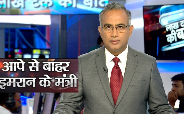 लाख टके की बात: दिल्ली पर मंडरा रहा है आतंकी हमले का खतरा, जैश के 4 आतंकवादी घुसे
