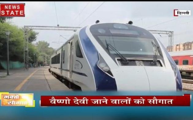 अमित शाह ने दिल्ली-कटरा वंदे भारत एक्सप्रेस को दिखाएंगे हरी झंडी, जानें ट्रेन की खासयित