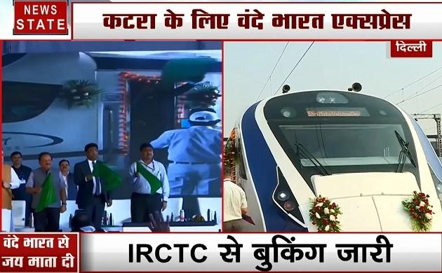 Delhi : अमित शाह ने दिल्ली-कटरा वंदे भारत एक्सप्रेस को दिखाई हरी झंडी, जानें ट्रेन की खासयित