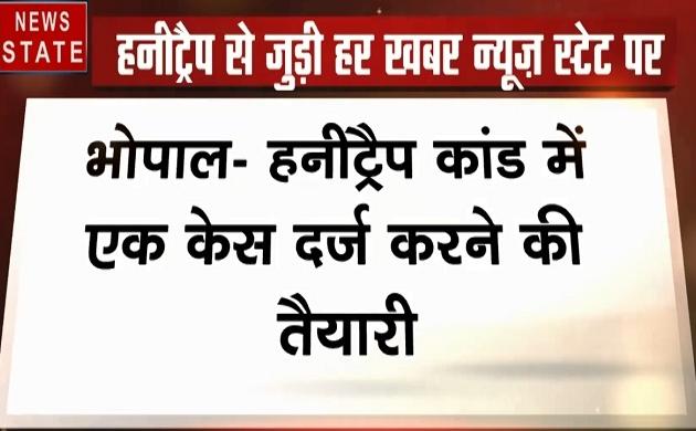 Madhya pradesh: हनीट्रेप सेक्सकांड -9 दिन में SIT को मिला तीसरा प्रमुख