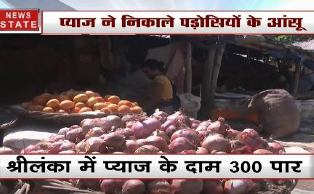 भारत ने प्याज निर्यात पर लगाई रोक,  निकले पड़ोसी देशों के आंसू