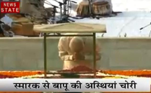 Madhya pradesh: मध्य प्रदेश के बापू भवन में रखी महात्मा गांधी की अस्थियां चोरी