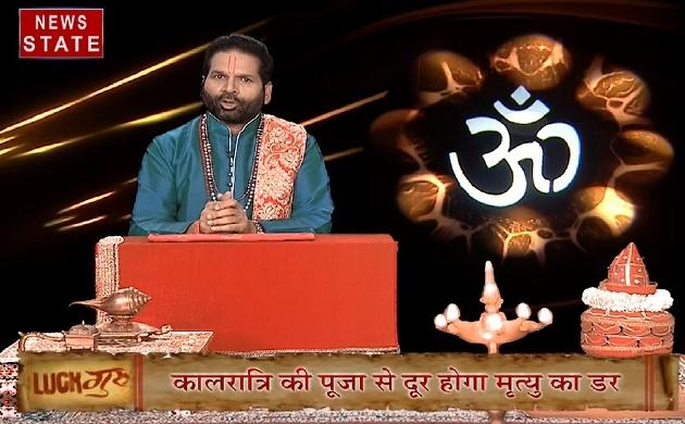 Luck Guru: आज के राशिफल के साथ जानें नवरात्र में मां कालरात्रि शत्रुओं से कैसे करेंगी आपकी रक्षा