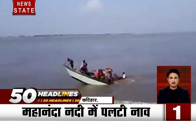 50 Headlines: महानंदा नदी में पलटी नाव, 50 से ज्यादा लोग थे नाव में सवार, 28 लोगों को किया गया रेस्क्यू, देखें वीडियो