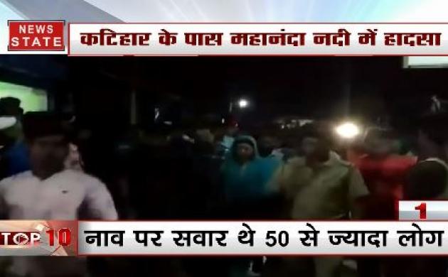 बिहार: कटिहार में महानंदा नदी में पलटी नाव, 2 लोगों की मौत, कई लापता