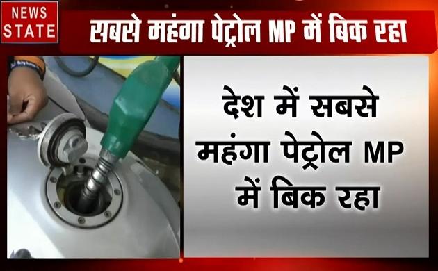 Madhya pradesh: MP में बिक रहा है सबसे महंगा पेट्रोल, देखें कैसे महंगाई की मार झेल रही है जनता
