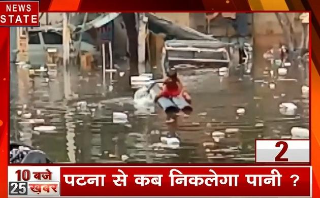 25 Khabar: बिहार- कटिहार महानंदा नदी में पलटी नाव, पटना में बारिश के बाद बीमारियों का खतरा, देखें 25 खबरें