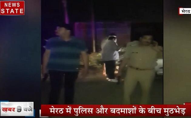 Uttar pradesh: मेरठ में पुलिस और बदमाशों के बीच मुठभेड़, तीन बदमाश गिरफ्तार