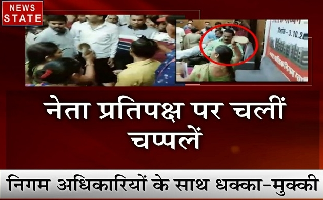 Madhya pradesh:  देखें बाल भवन में महिला ने बरसाई नेता प्रतिपक्ष और पार्षद पर चप्पलें