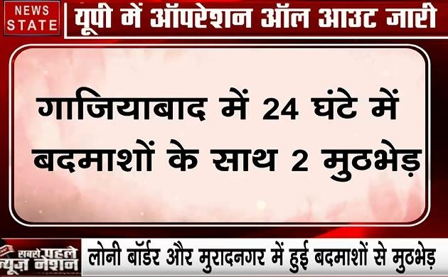Uttar pradesh: यूपी में ऑपरेशन ऑलआउट जारी, देखें कैसे यूपी पुलिस कर रही है बदमाशों का सफाया
