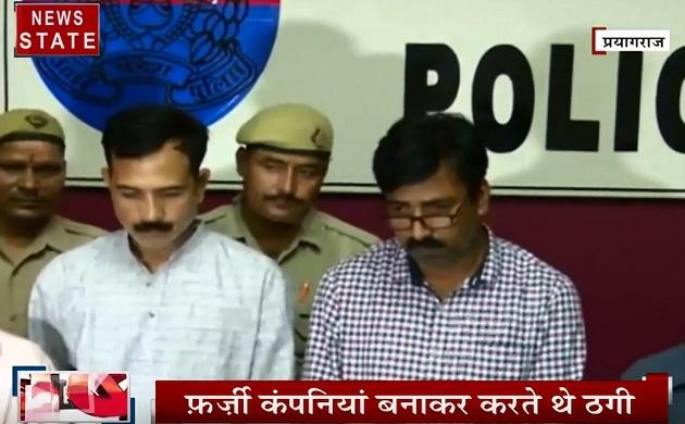 Uttar pradesh: प्रयागराज- फर्जी दस्तावेजों के आधार पर लोन लेने वाले गिरोह का पर्दाफाश