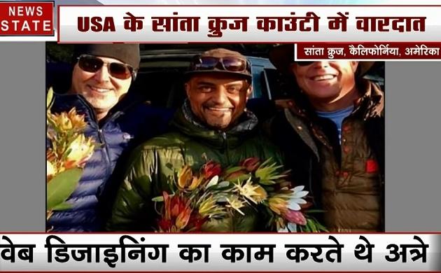 Shocking News: भारतीय मूल के अरबपति कारोबारी का अमेरिका में कत्ल, देखें जुर्म से जुड़ी खबरें