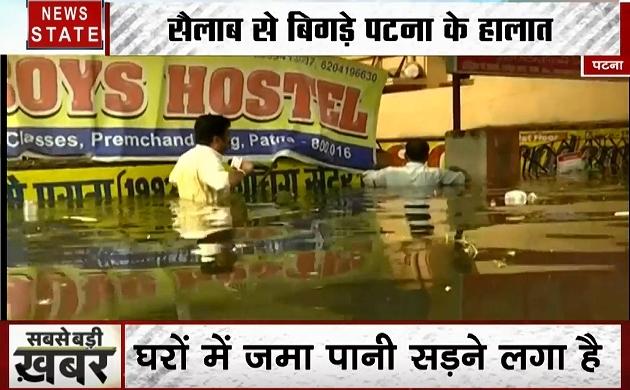 Bihar: पटना में बाढ़ की मार, बारिश के बाद डेंगू का खतरा
