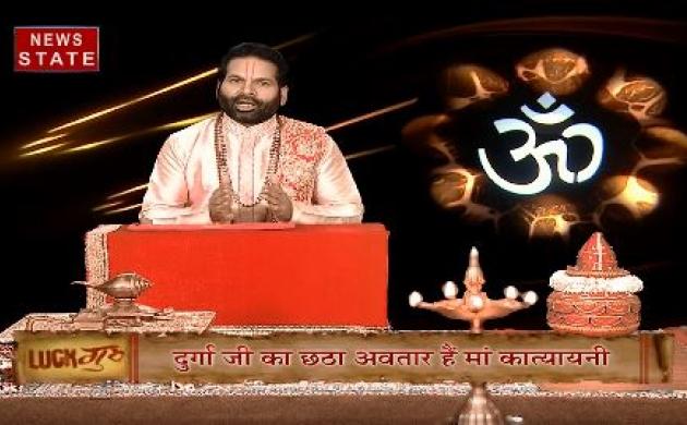 Luck Guru: जानिए कैसा रहेगा आज आपका दिन और क्या होगा आज आपक लिए खास