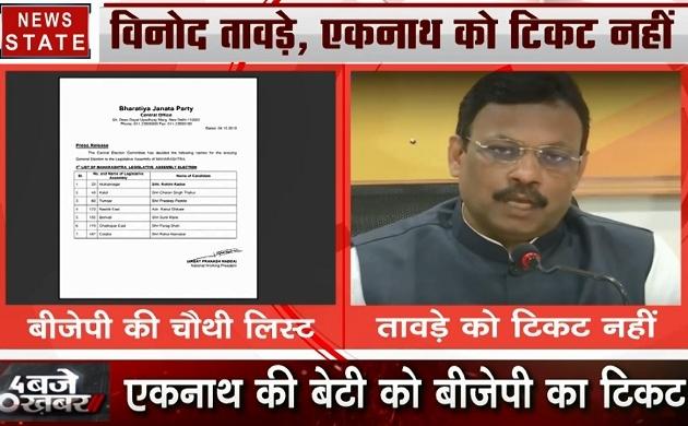 महाराष्ट्र विधानसभा चुनाव: BJP ने जारी की चौथी लिस्ट, कुल 4 विधायकों का कटा टिकट