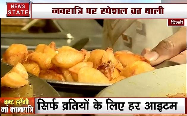 Navratri Special: नवरात्री में खाने की नए आइटमों से लदा मार्केट, जानें क्या है खास