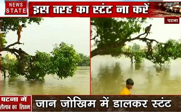Bihar: देखिए कैसे बाढ़ के पानी में स्टंट कर रहे हैं बच्चे, बोले अब नहीं लगता डर