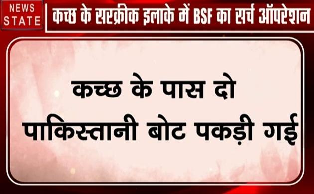 Gujarat: कच्छ के सरक्रीक इलाके से पकड़ी गई दो पाकिस्तानी बोट, सर्च ऑपरेशन जारी