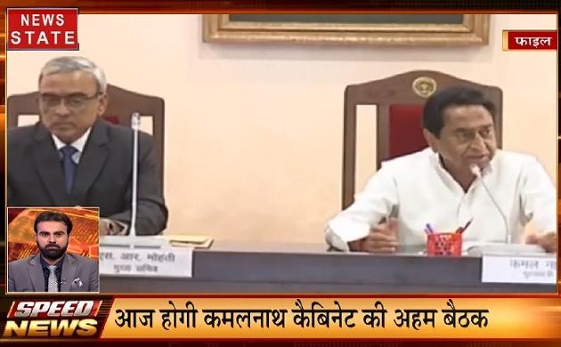 MP Speed News: फटाफट अंदाज में देखें मध्य प्रदेश की बड़ी खबरें